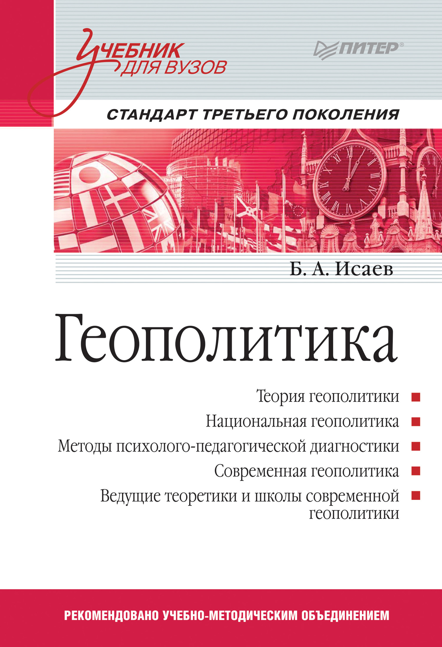 Борис Акимович Исаев Геополитика. Учебник для вузов