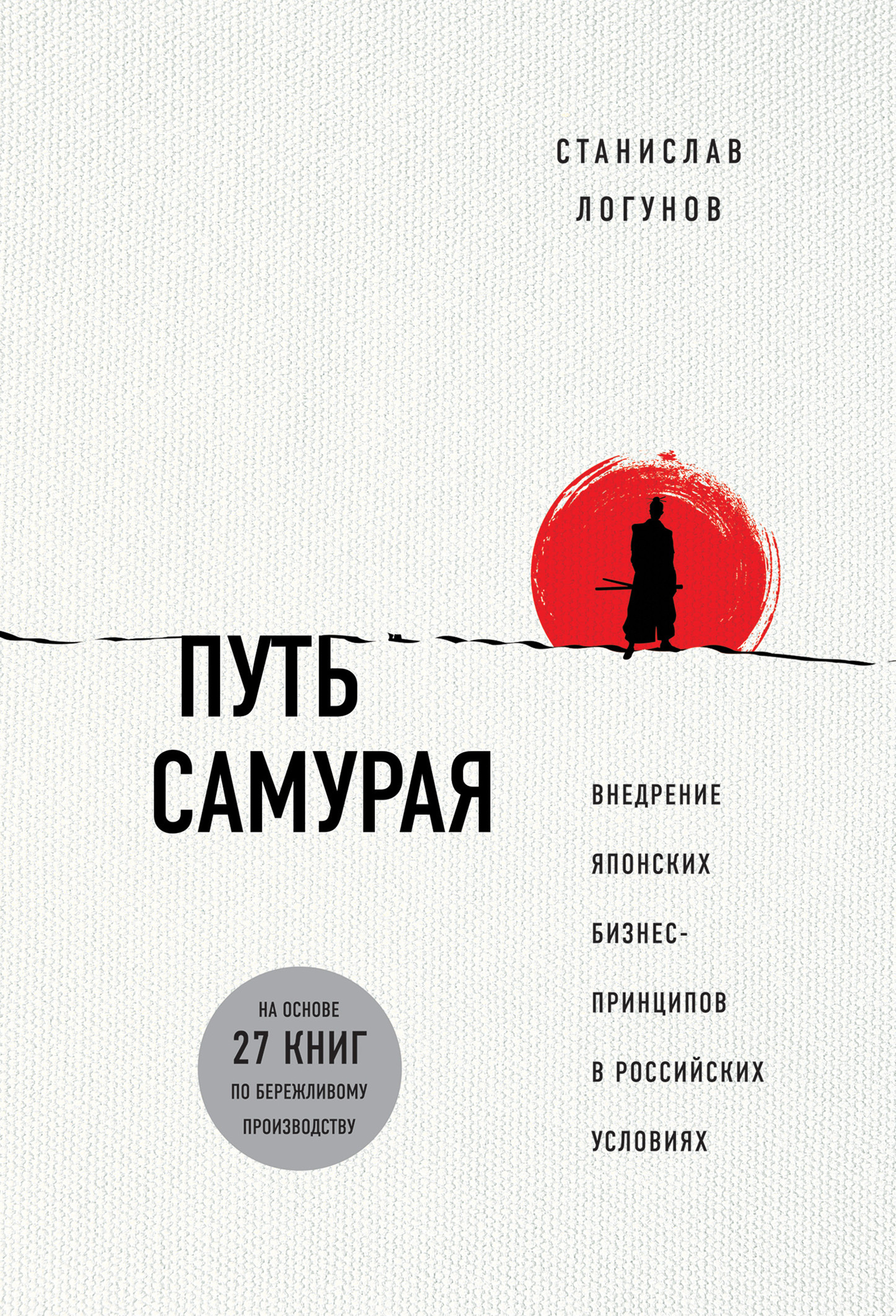 Станислав Логунов. Путь самурая. Внедрение японских бизнес-принципов в российских реалиях