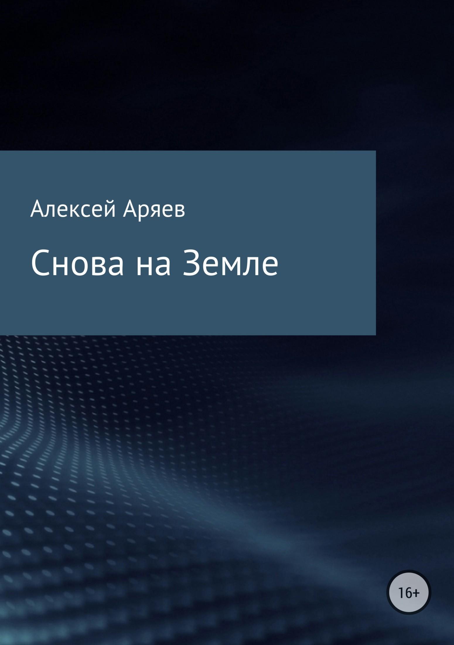 Алексей Аряев - Снова на Земле