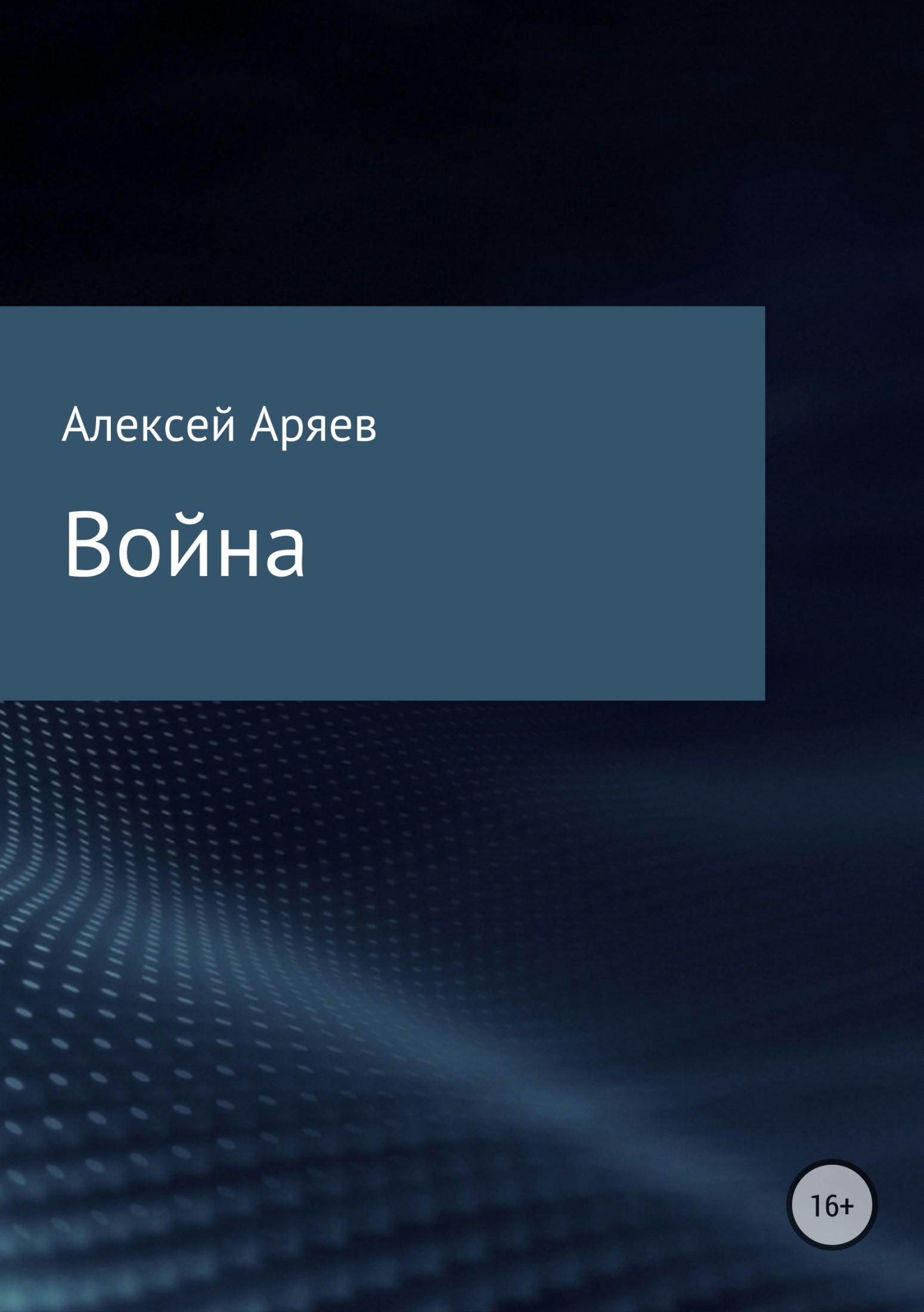 Алексей Аряев - Война