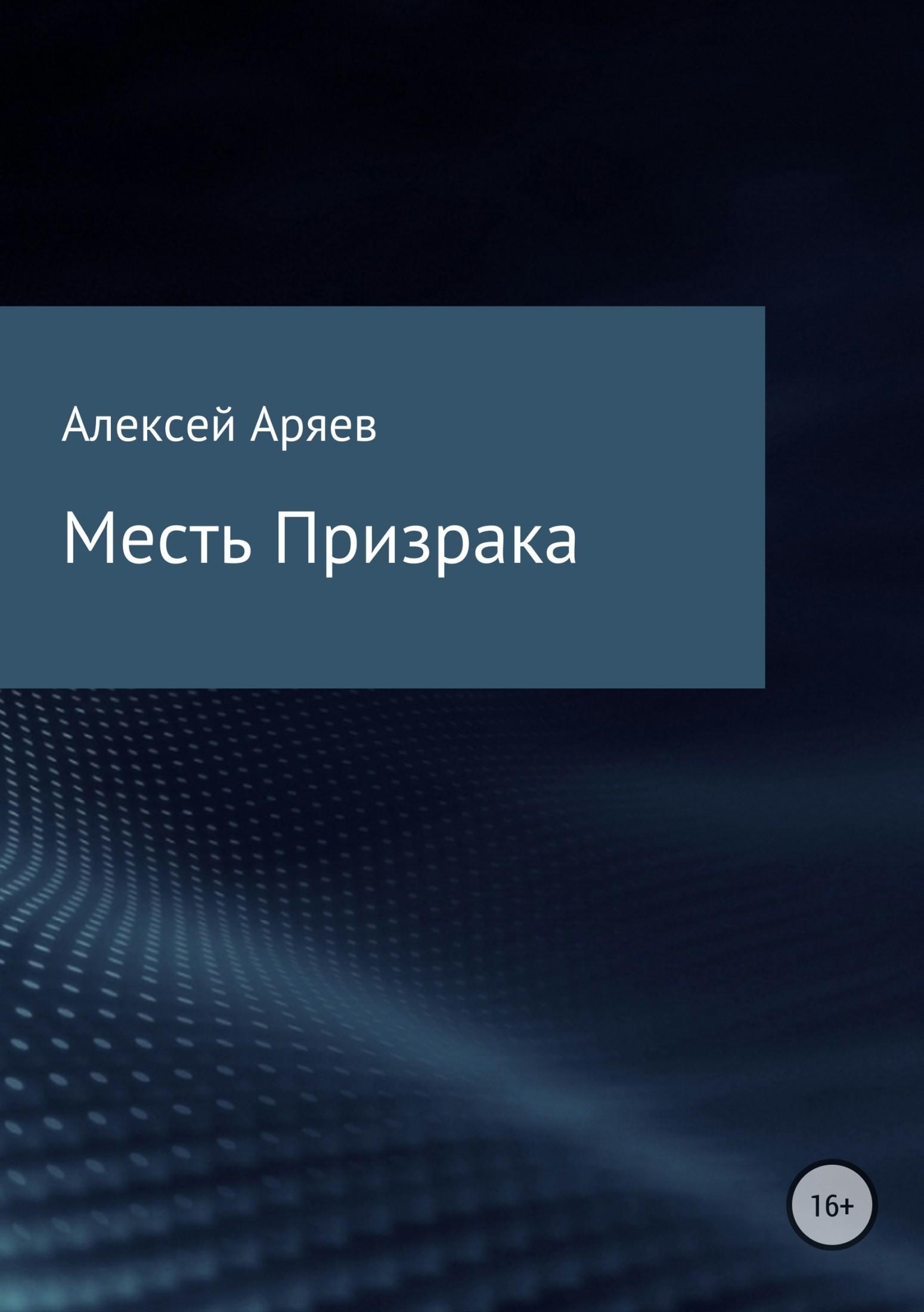 Алексей Аряев - Месть Призрака