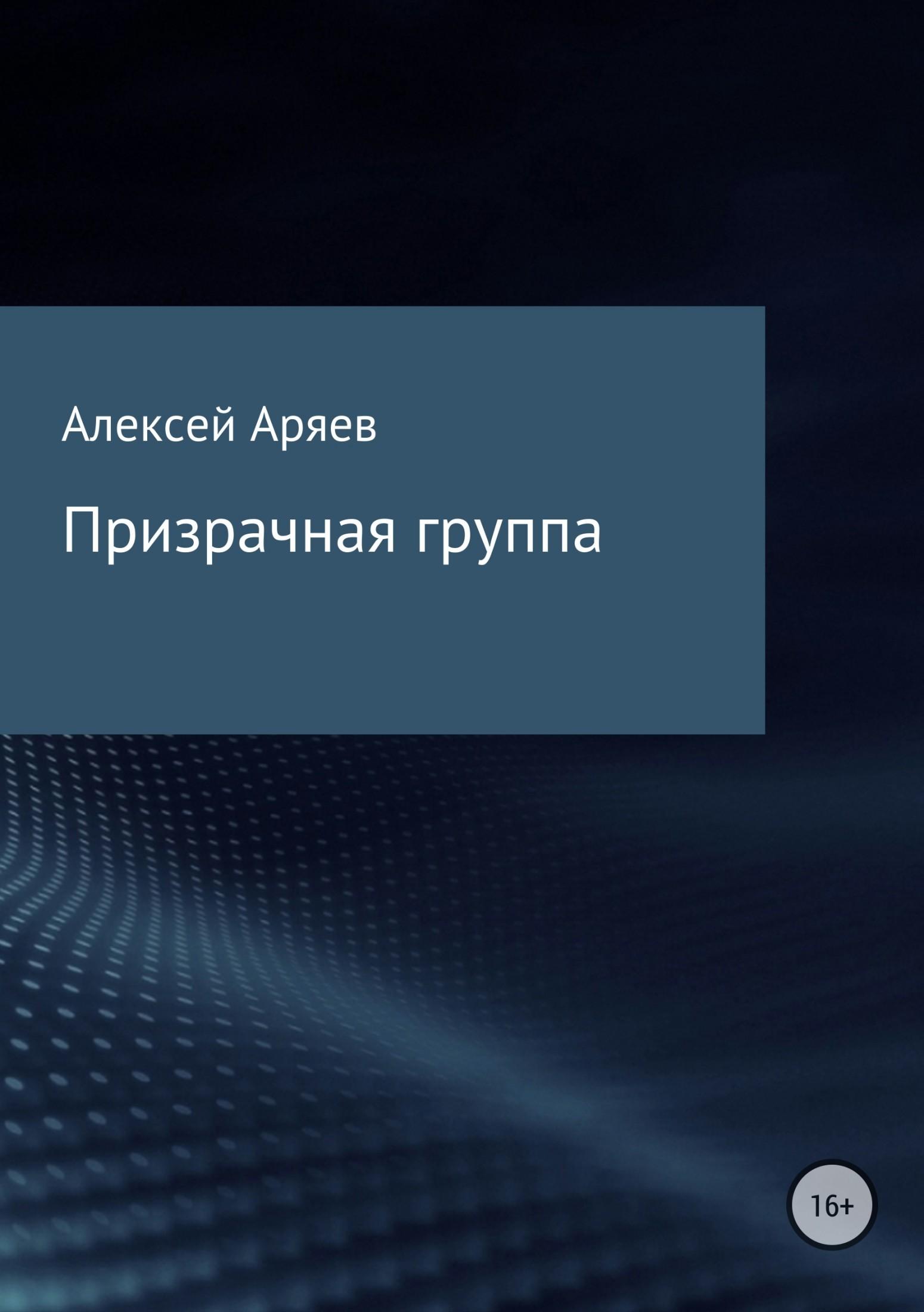 Алексей Аряев - Призрачная группа
