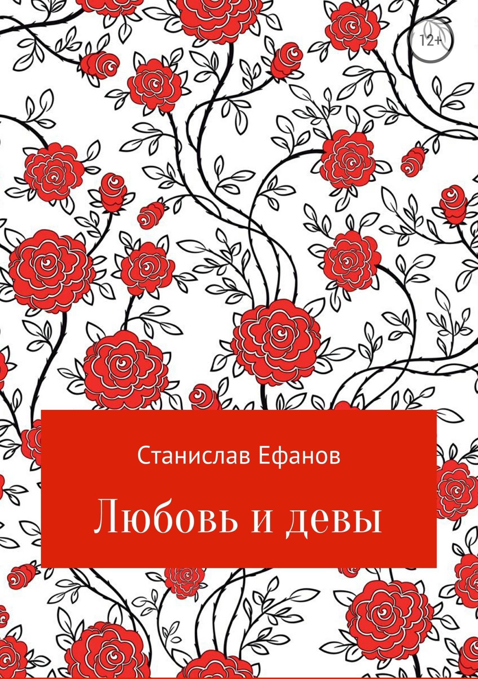 Станислав Валерьевич Ефанов Любовь и девы алексей валерьевич палысаев дар