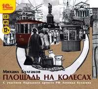 Михаил Булгаков - Площадь на колесах