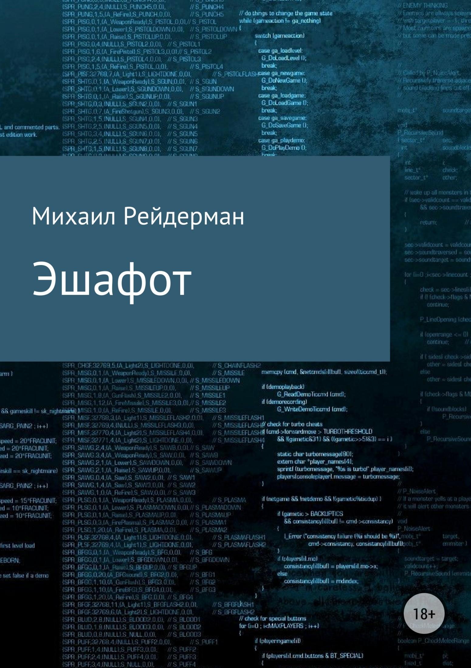 Михаил Рейдерман Эшафот