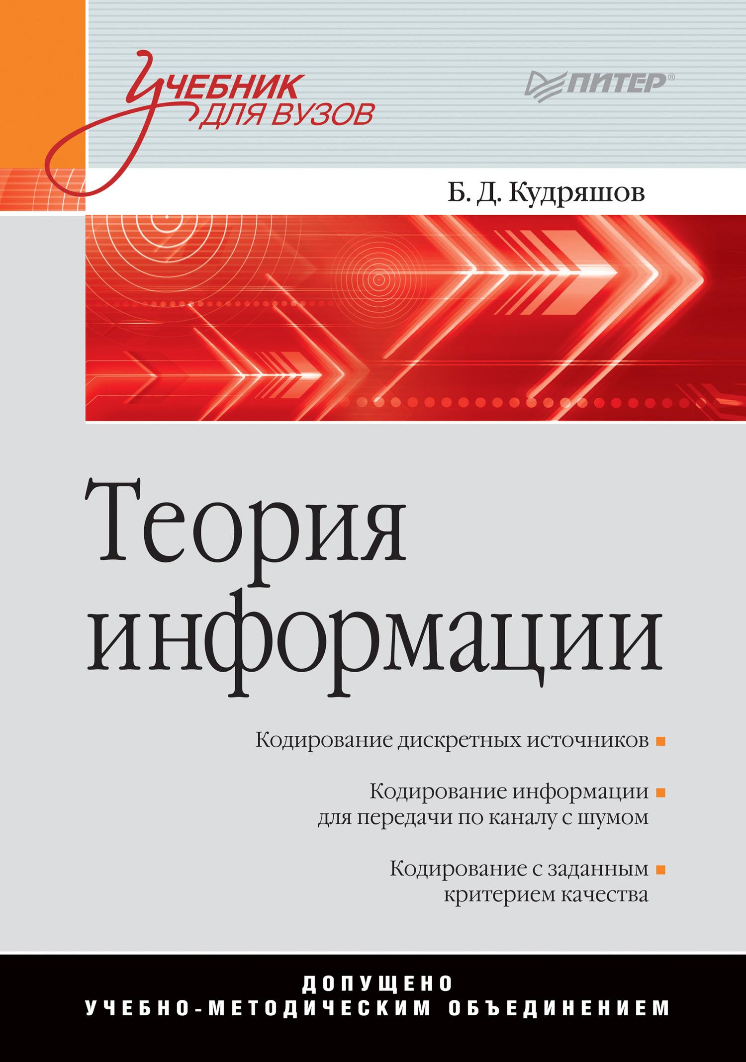 Б. Д. Кудряшов Теория информации. Учебник для вузов приспособа для сжатия пружин вектра б купить