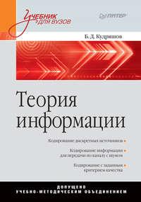 Б. Д. Кудряшов - Теория информации. Учебник для вузов