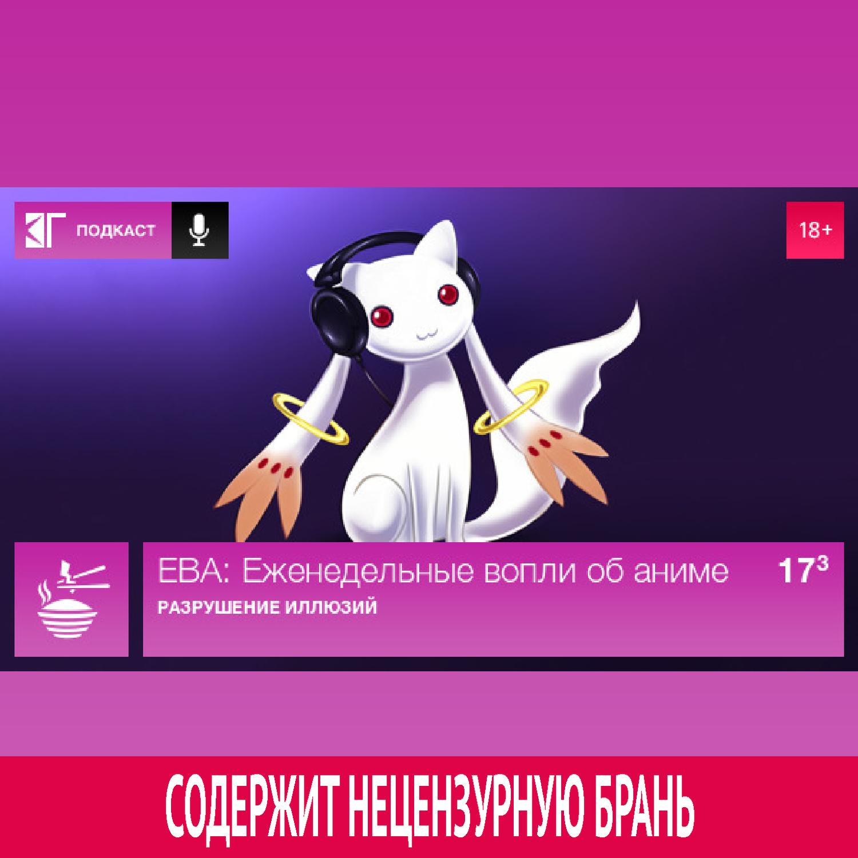 Михаил Судаков Выпуск 17.3