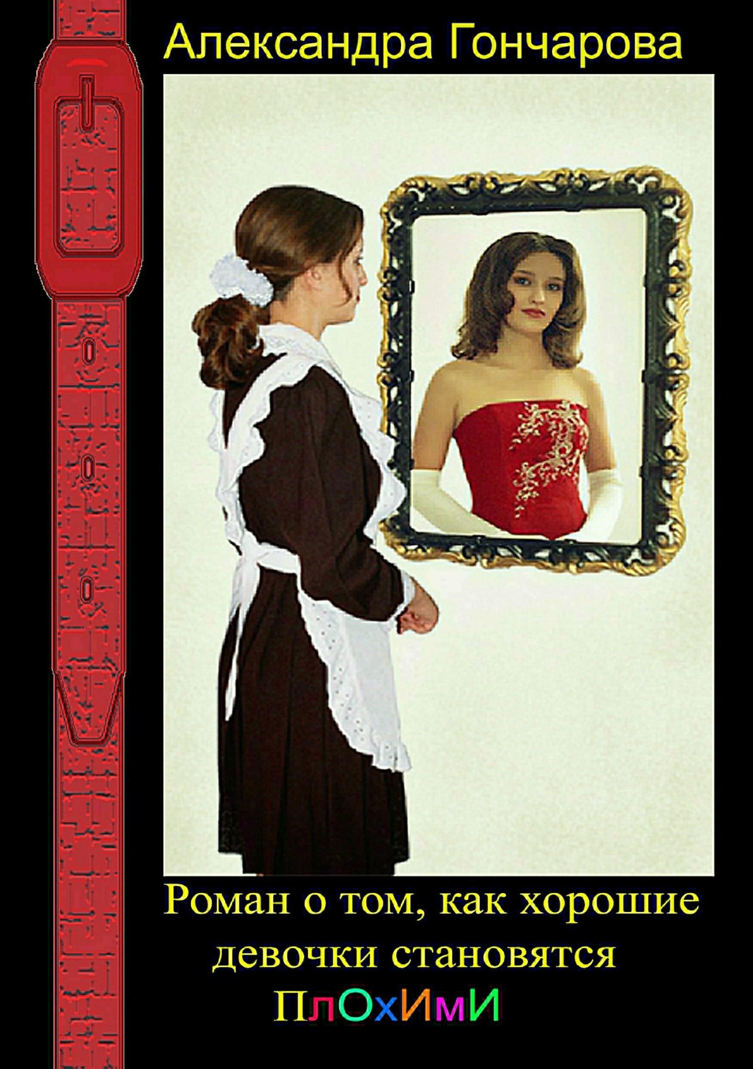 Александра Гончарова - Роман о том, как хорошие девочки становятся плохими