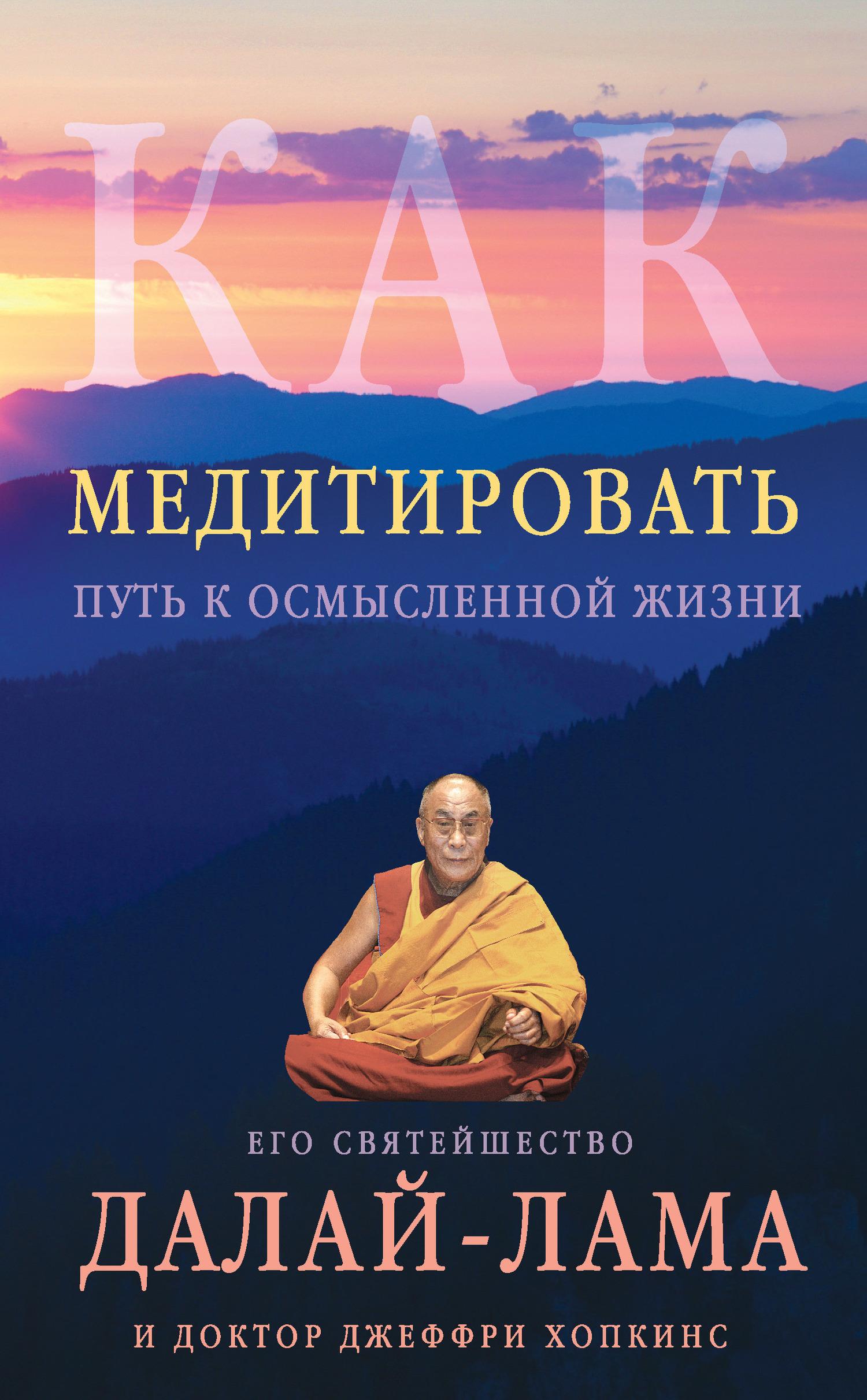 Далай-лама XIV. Как медитировать. Путь к осмысленной жизни