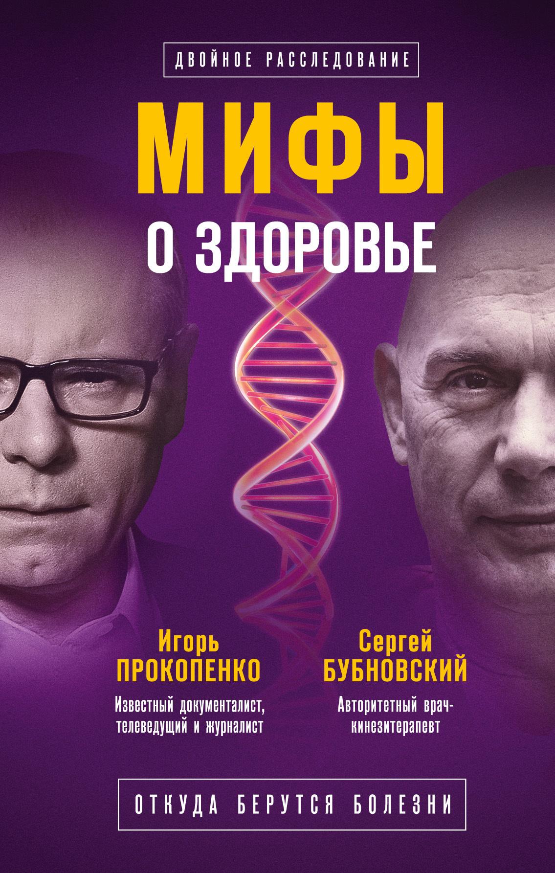 Сергей Бубновский, Игорь Прокопенко - Мифы о здоровье. Откуда берутся болезни