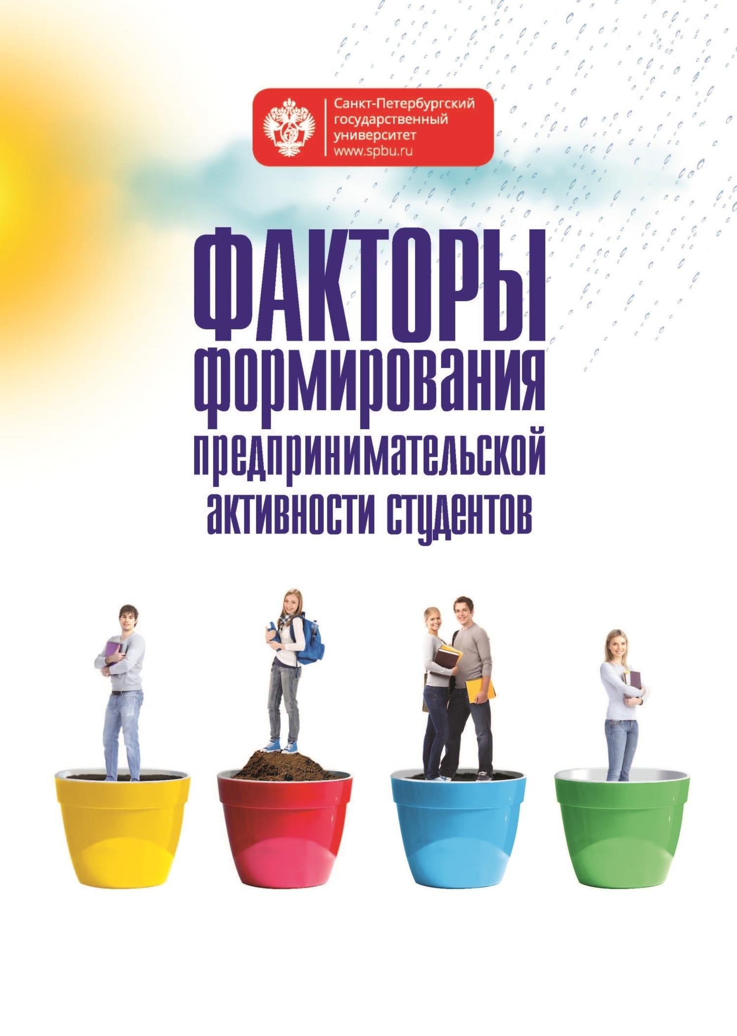 Коллектив авторов. Факторы формирования предпринимательской активности студентов