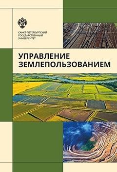 Владимир Баденко, Владимир Богданов - Управление землепользованием