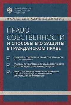 Мария Александрова, Антон Рудоквас - Право собственности и способы его защиты в гражданском праве