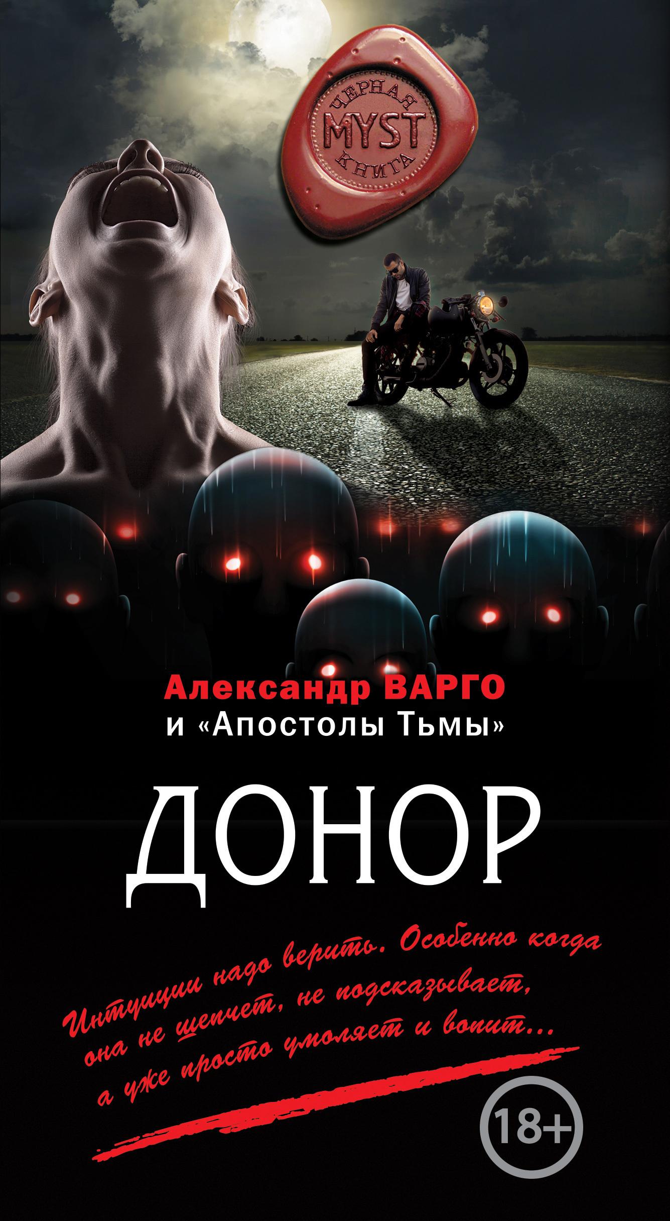 Александр Варго. Донор (сборник)