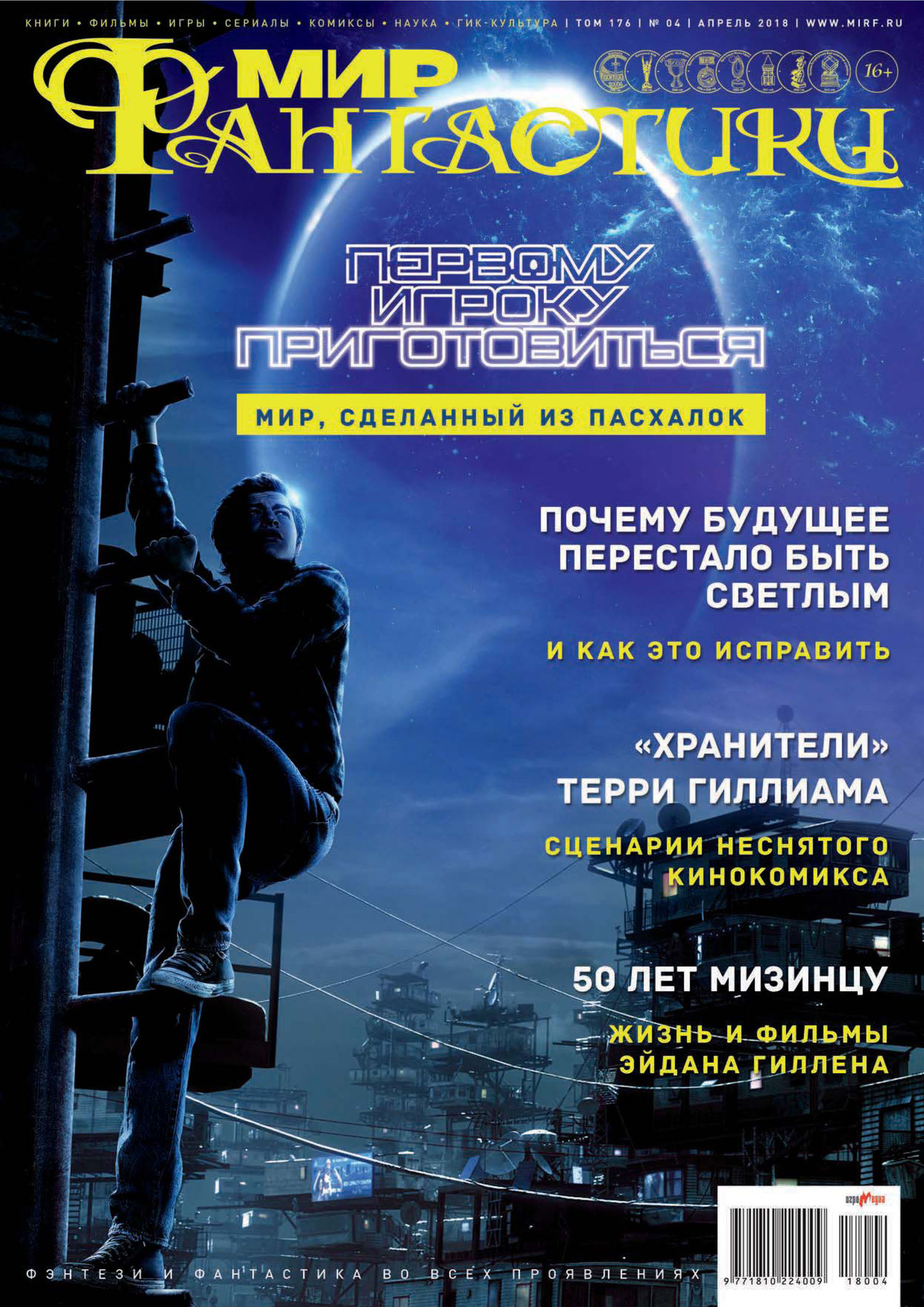 mirf.ru. Мир фантастики №04/2018