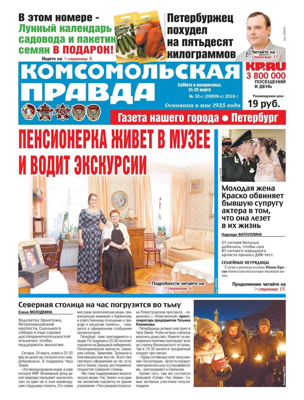 Комсомольская Правда. Санкт-Петербург 32с-2018