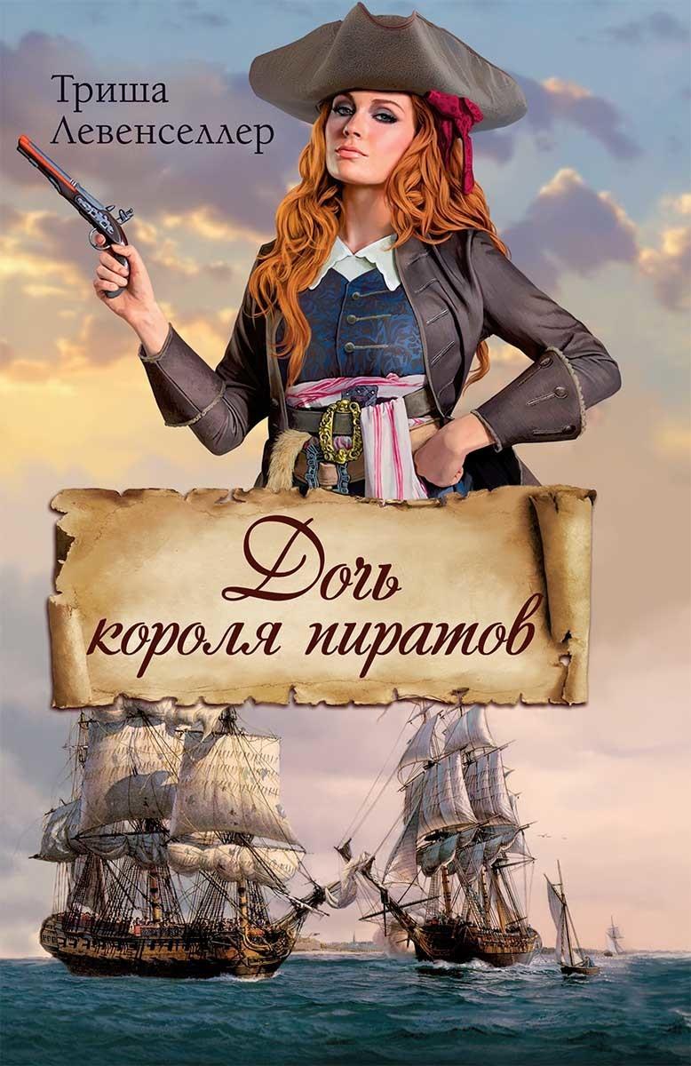 Триша Левенселлер. Дочь короля пиратов