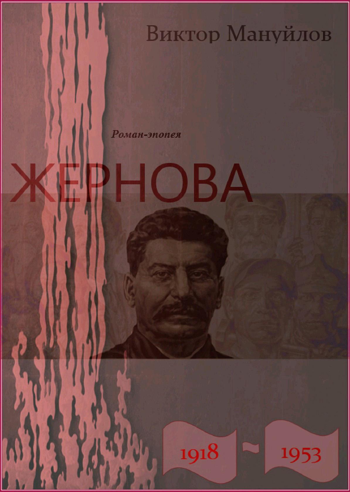 Виктор Мануйлов. Жернова. 1918–1953. Книга десятая. Выстоять и победить