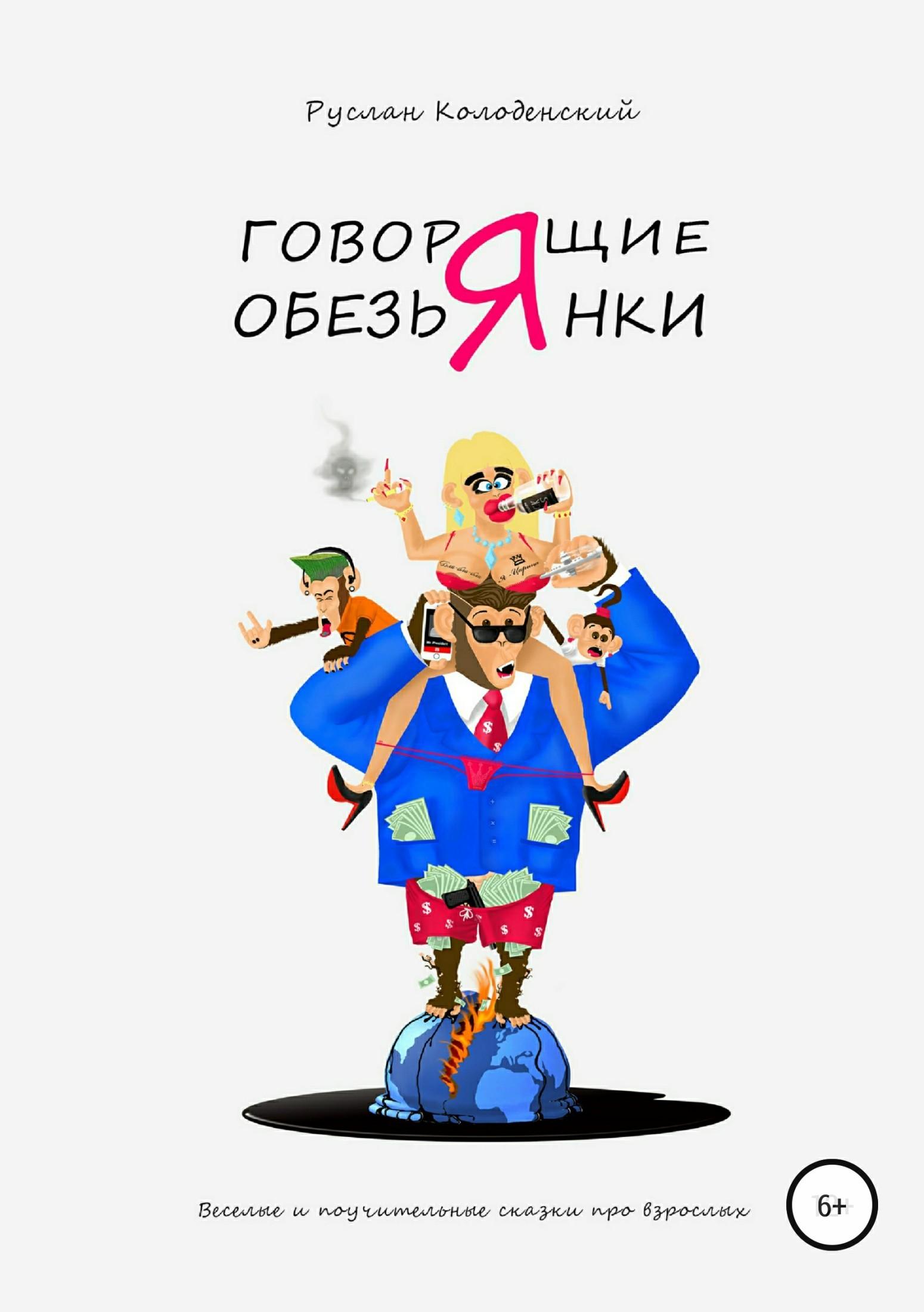Руслан Колоденский. Говорящие обезьянки. Весёлые и поучительные сказки про взрослых