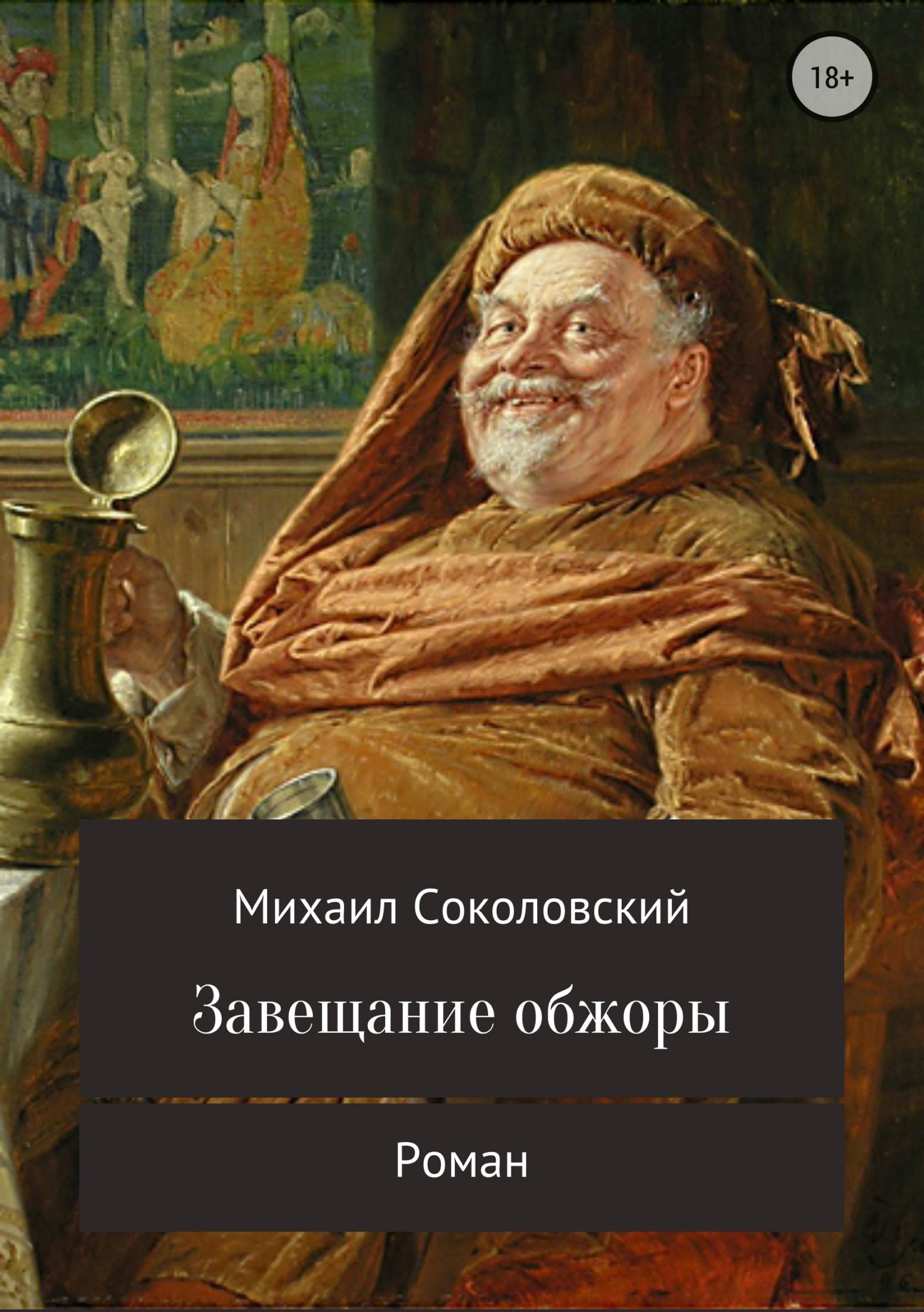 Михаил Александрович Соколовский. Завещание обжоры