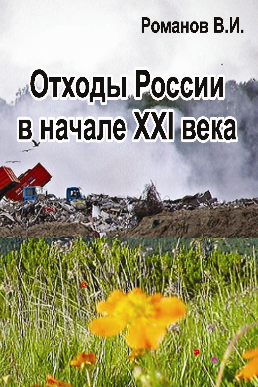 Отходы России в начале XXI века. Обзор, анализ, прогнозы