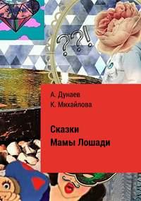 Андрей Олегович Дунаев - Сказки Мамы Лошади