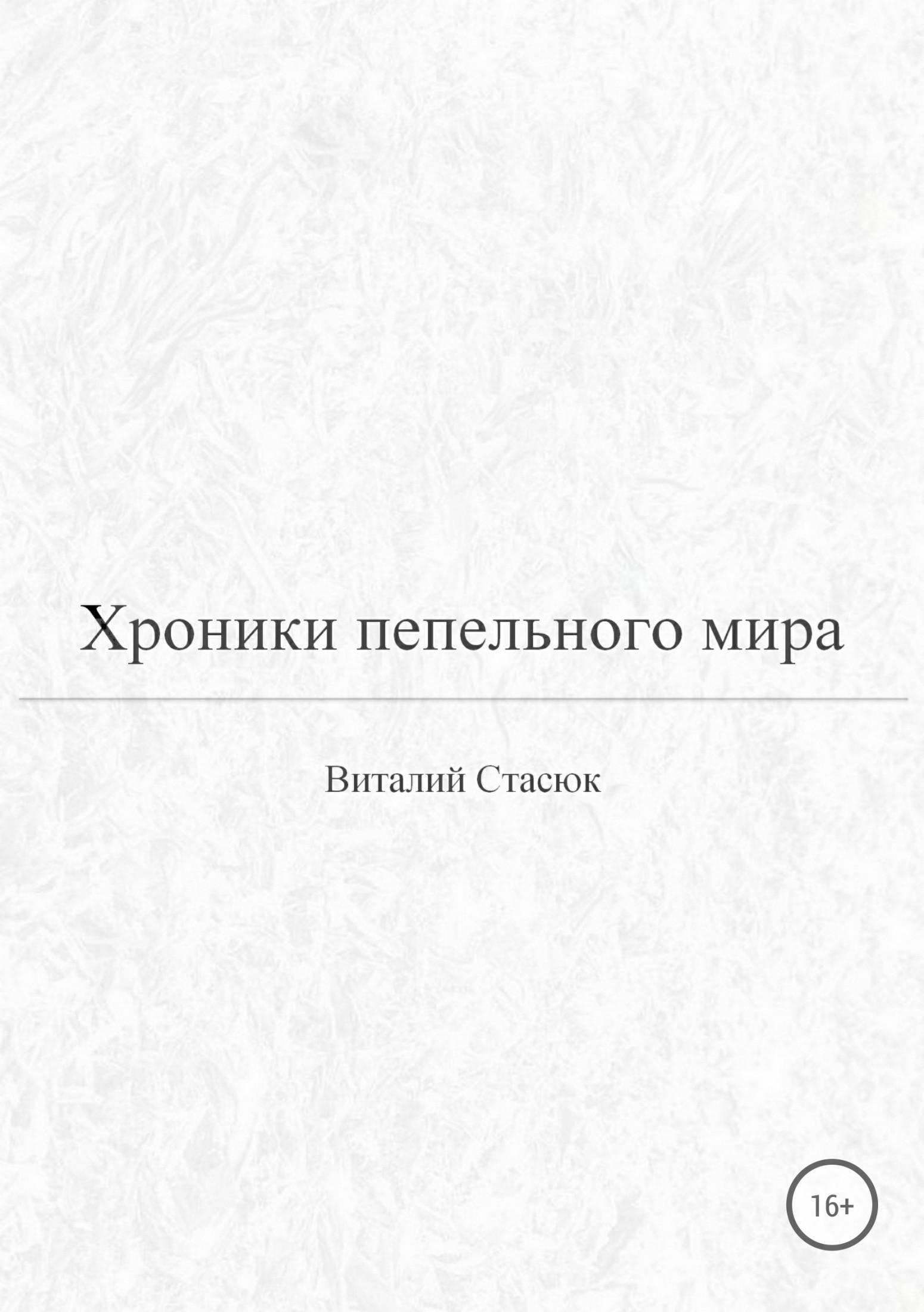 Виталий Викторович Стасюк. Хроники пепельного мира