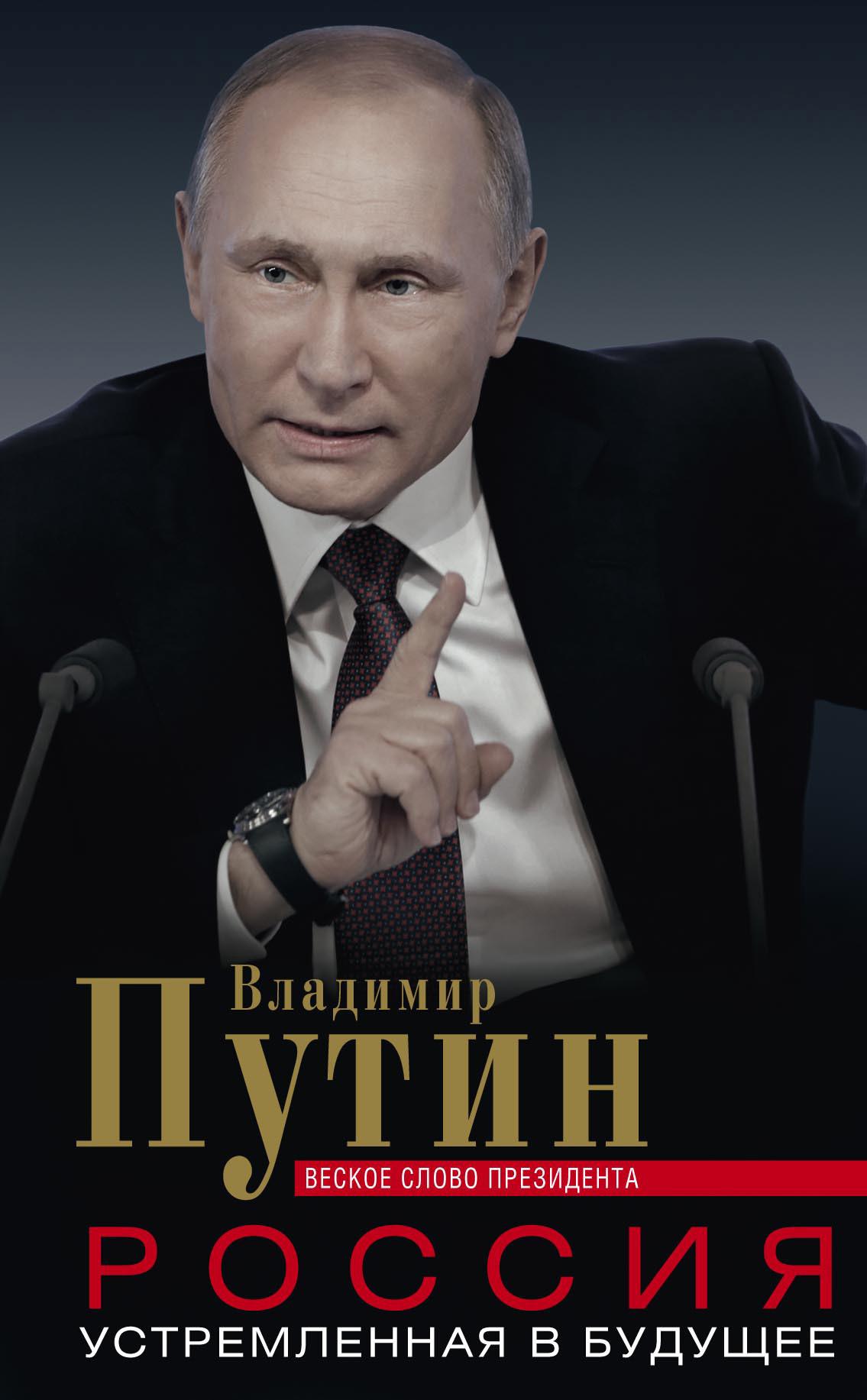 Владимир Путин бесплатно