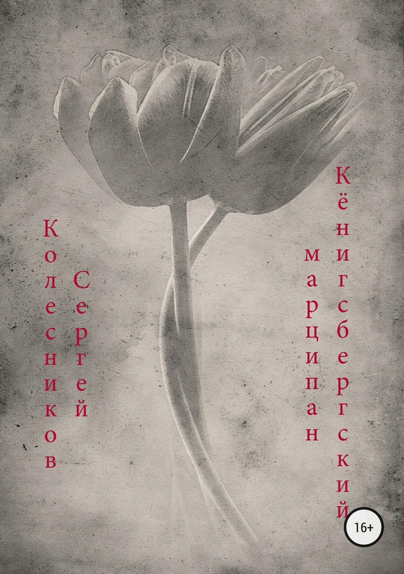 Сергей Александрович Колесников. Кёнигсбергский марципан