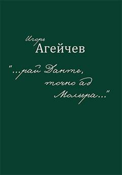 Игорь Агейчев «…рай Данте, точно ад Мольера…» (сборник) игорь куберский веселая земля