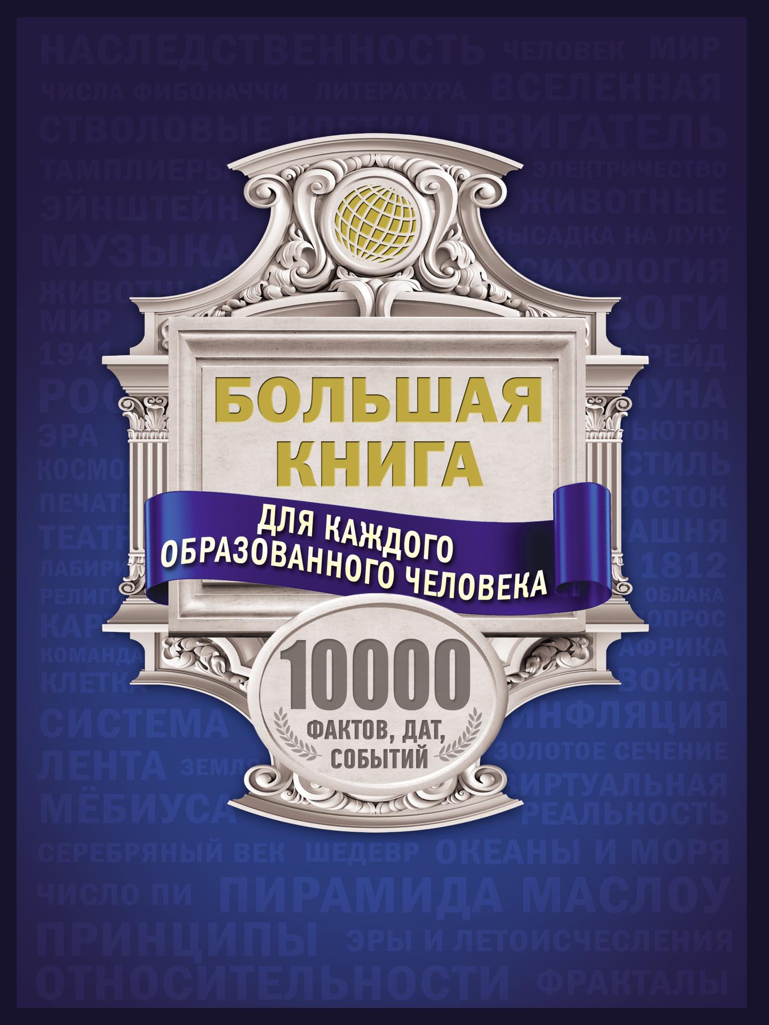 Анна Спектор. Большая книга для каждого образованного человека. 10000 фактов, дат, событий