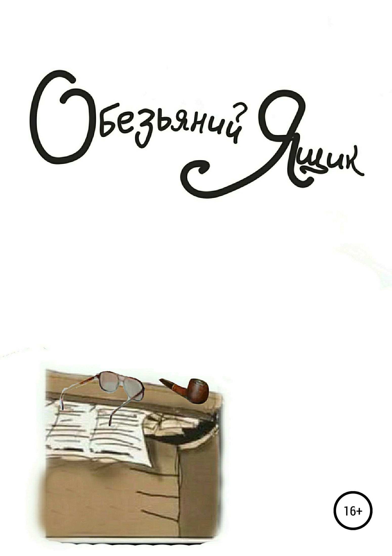 Василий Пригодич. Обезьяний ящик