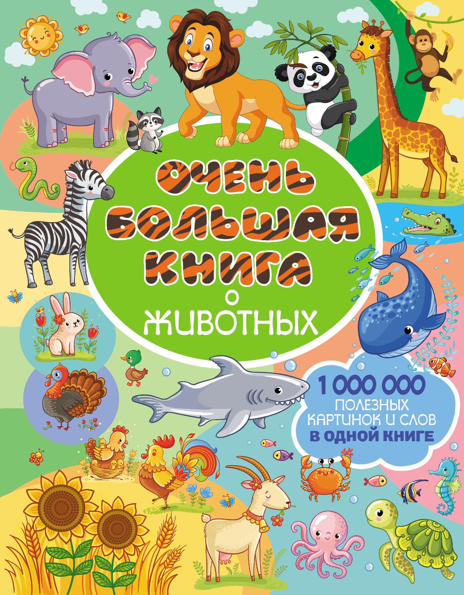 Людмила Доманская. Очень большая книга о животных