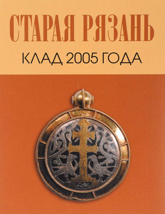 Коллектив авторов Старая Рязань. Клад 2005 года рязань дом под снос