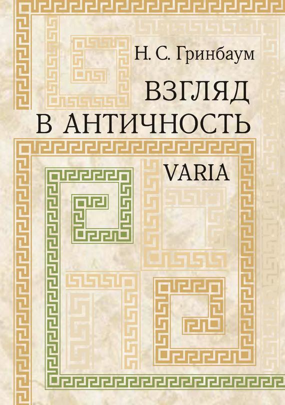 Натан Гринбаум Взгляд в античность. Varia казанский н ярмишко в ред береза сборник статей