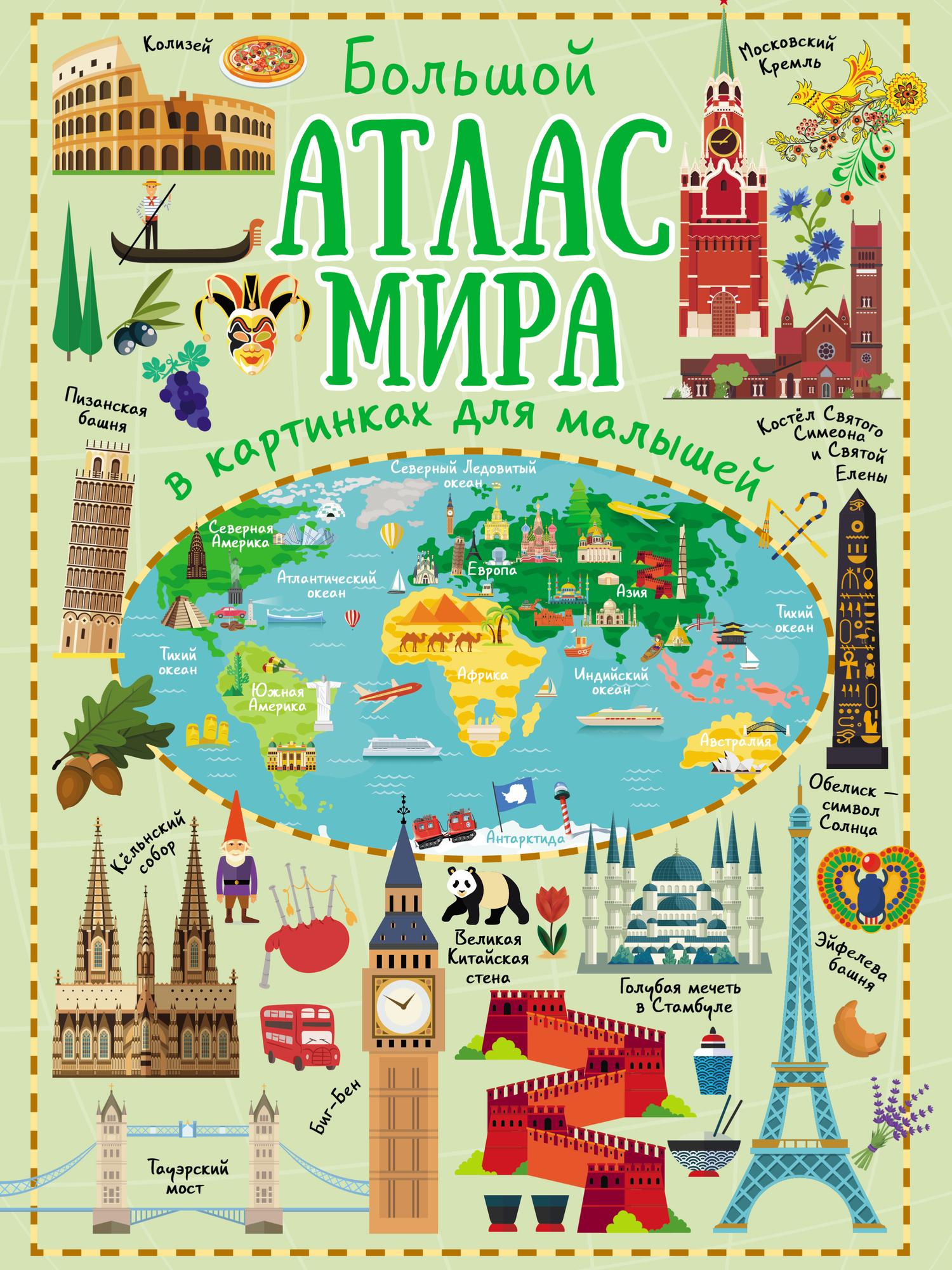 Ю. И. Дорошенко Большой атлас мира в картинках для малышей барсотти и большой атлас мира для детей