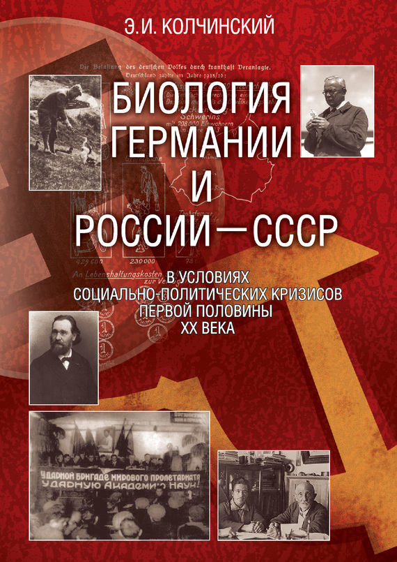 Эдуард Колчинский бесплатно