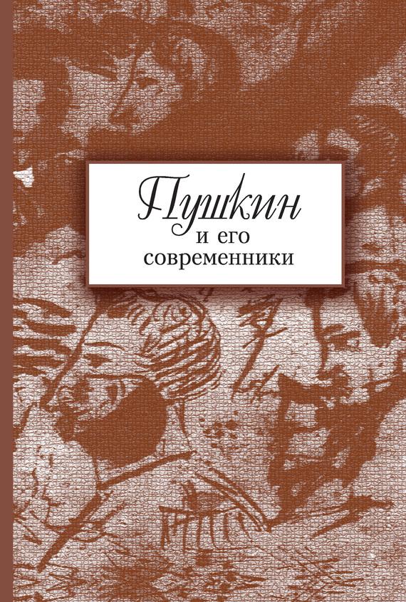 Сборник статей Пушкин и его современники. Сборник научных трудов. Выпуск 5 (44)