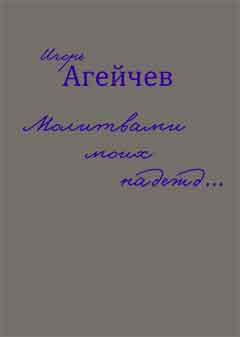 Фото Игорь Агейчев Молитвами моих надежд… (сборник)