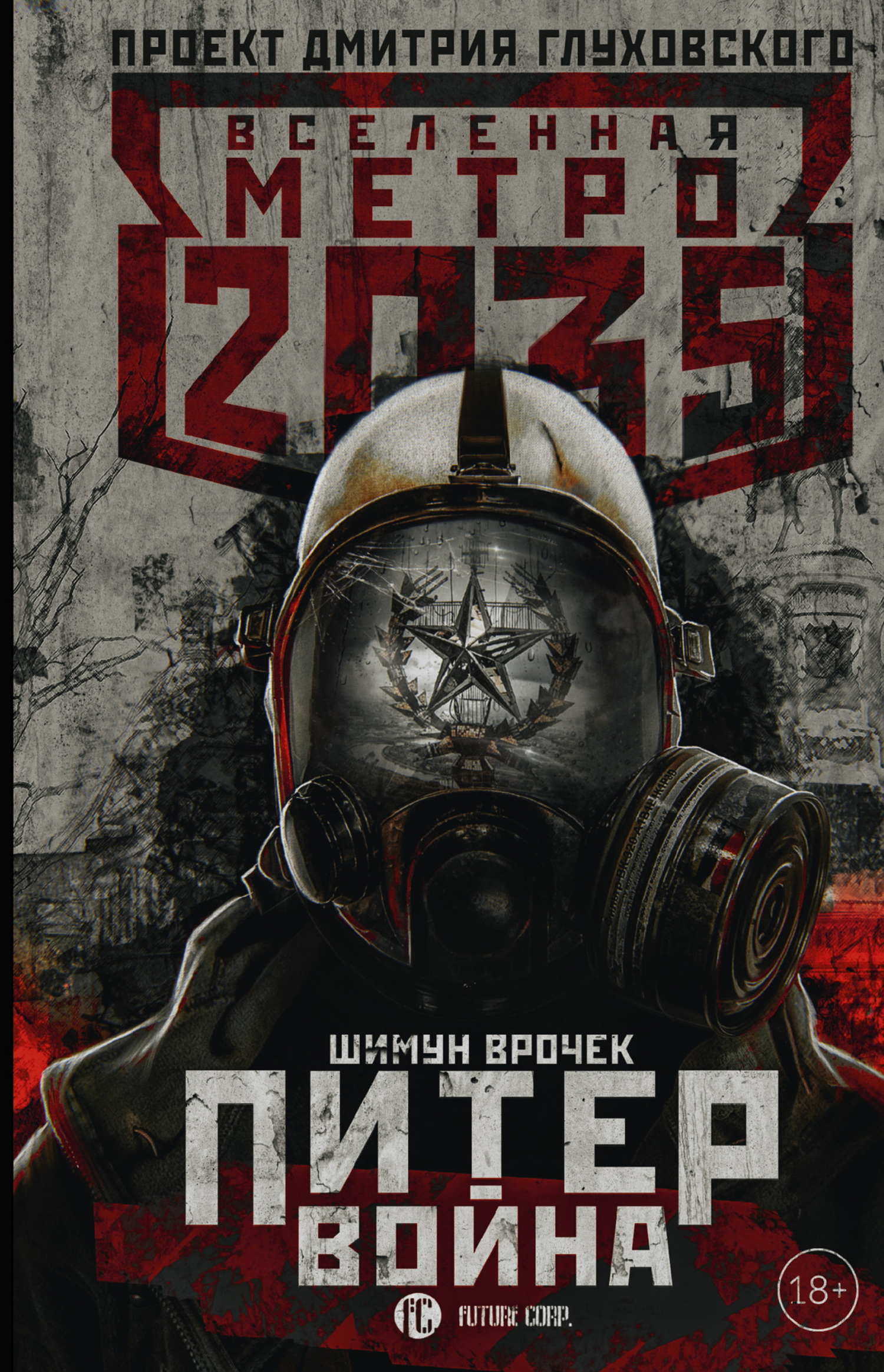 Шимун Врочек. Метро 2035: Питер. Война