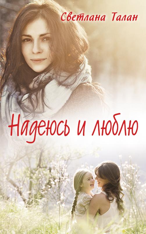 Светлана Талан бесплатно