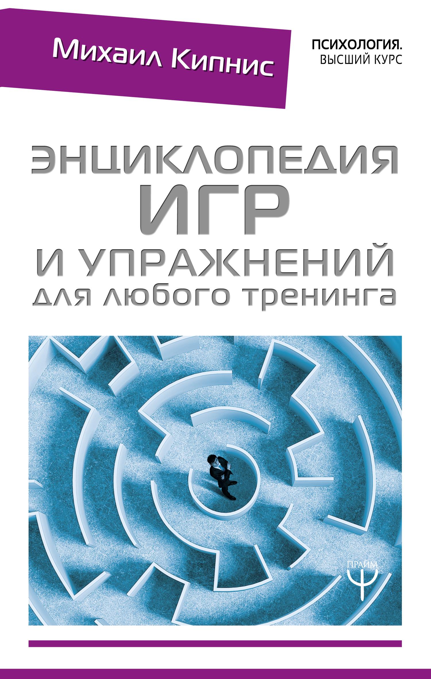 Михаил Кипнис. Энциклопедия игр и упражнений для любого тренинга
