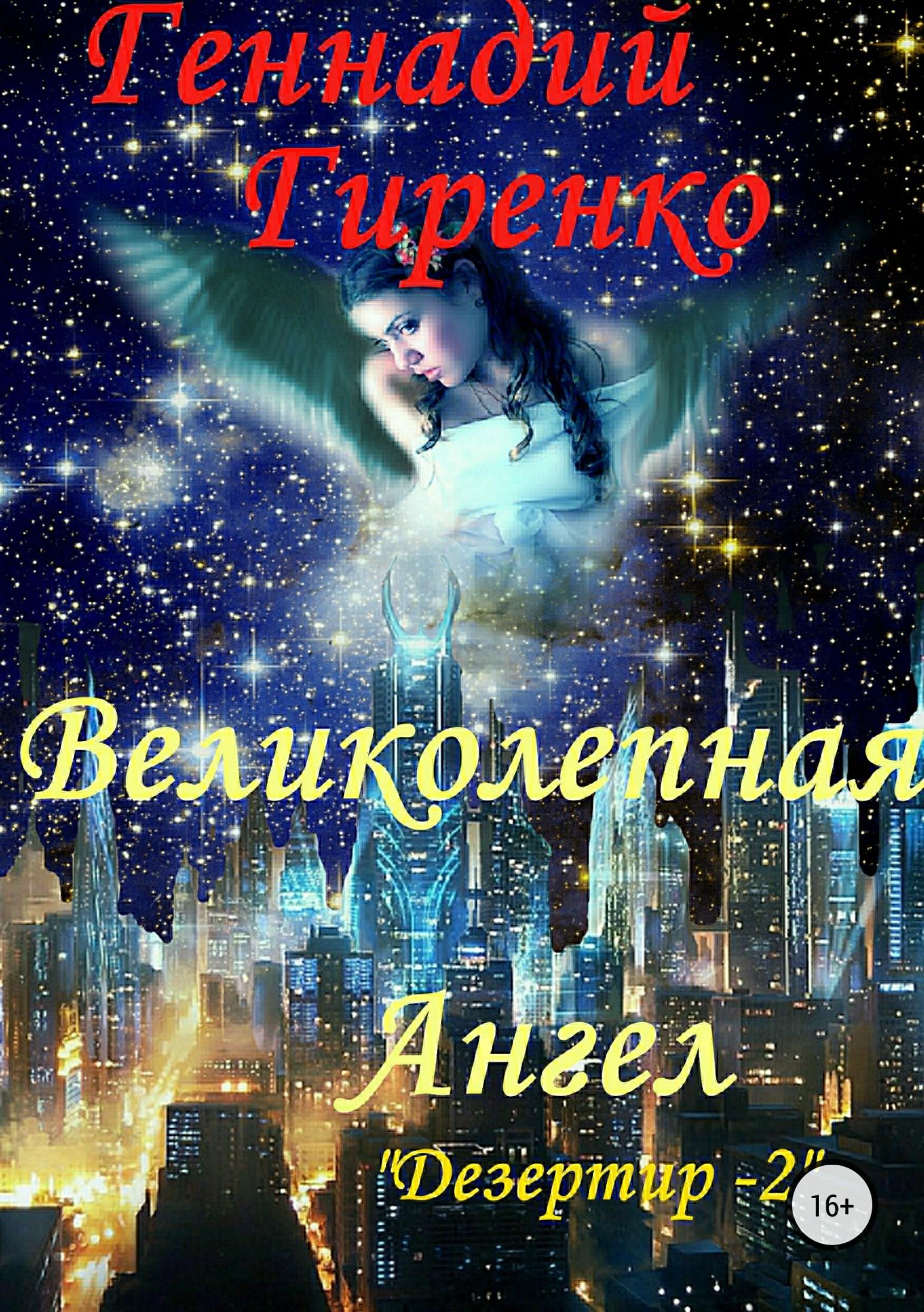Геннадий Гиренко - Великолепная Ангел. Дезертир 2