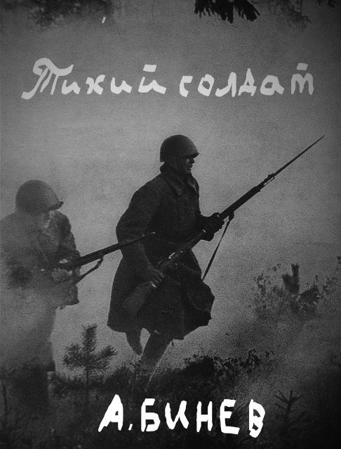 Андрей Бинев. Тихий солдат