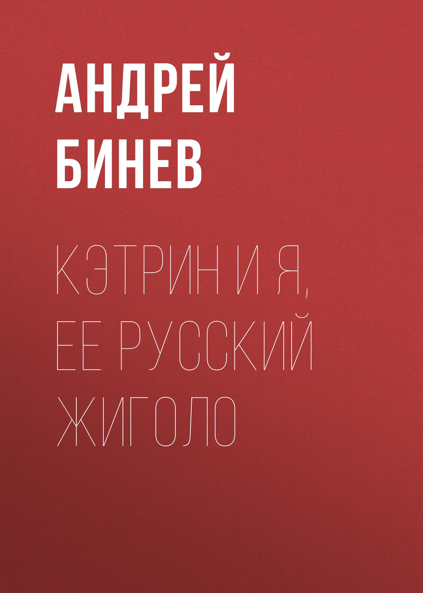 Андрей Бинев бесплатно