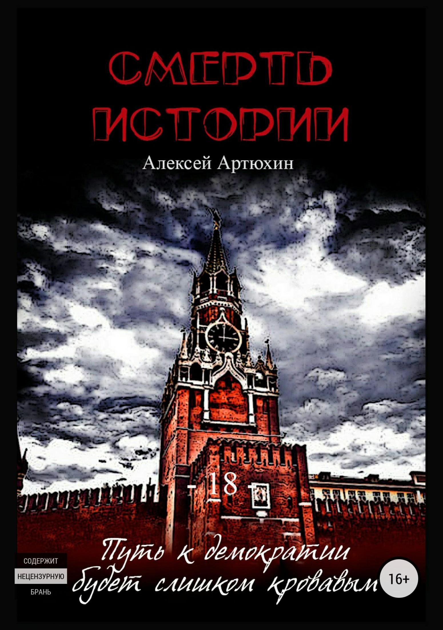 Алексей Артюхин. Смерть Истории