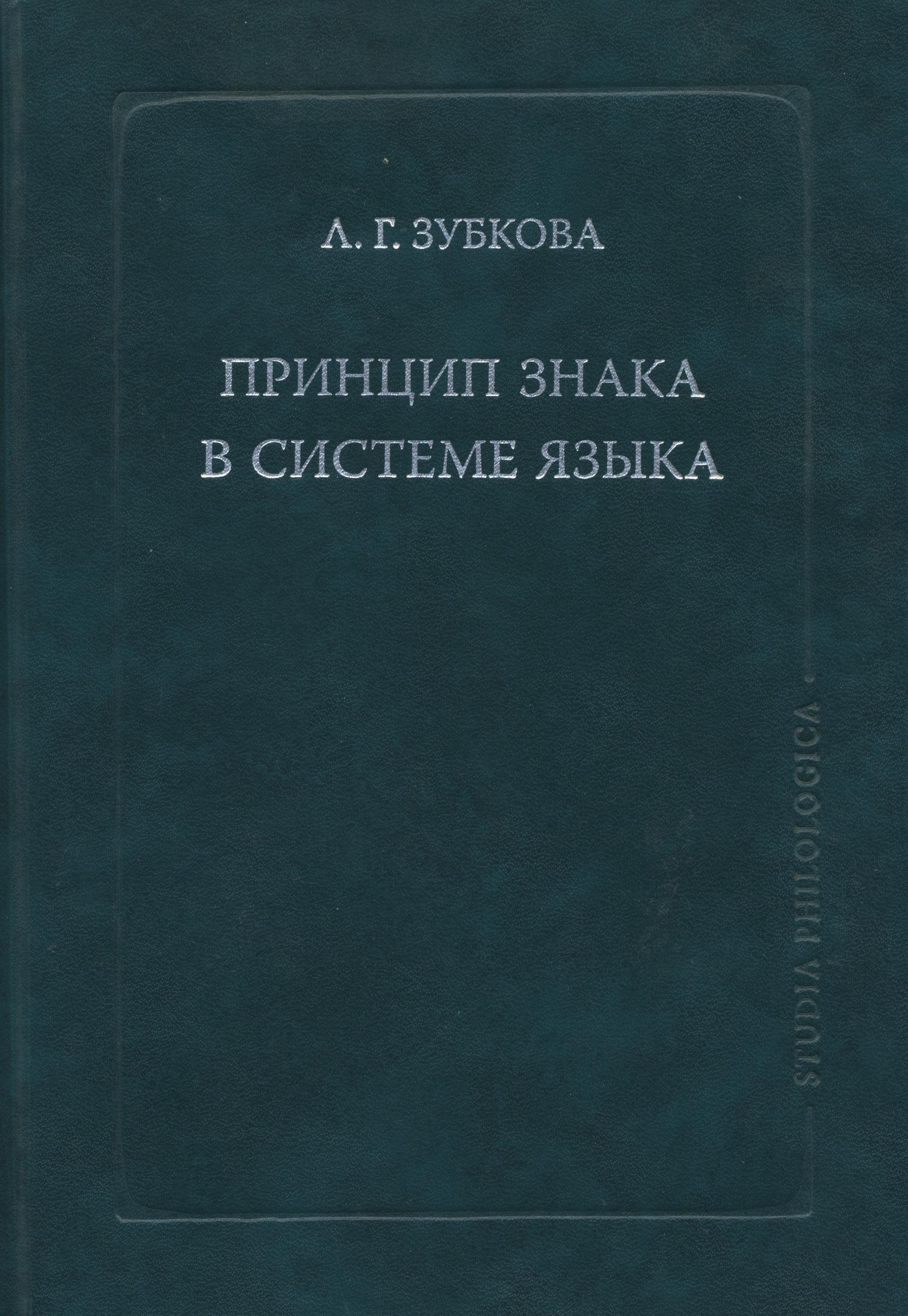 Л. Г. Зубкова бесплатно