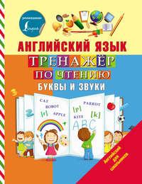 С. А. Матвеев - Английский язык. Тренажёр по чтению. Буквы и звуки