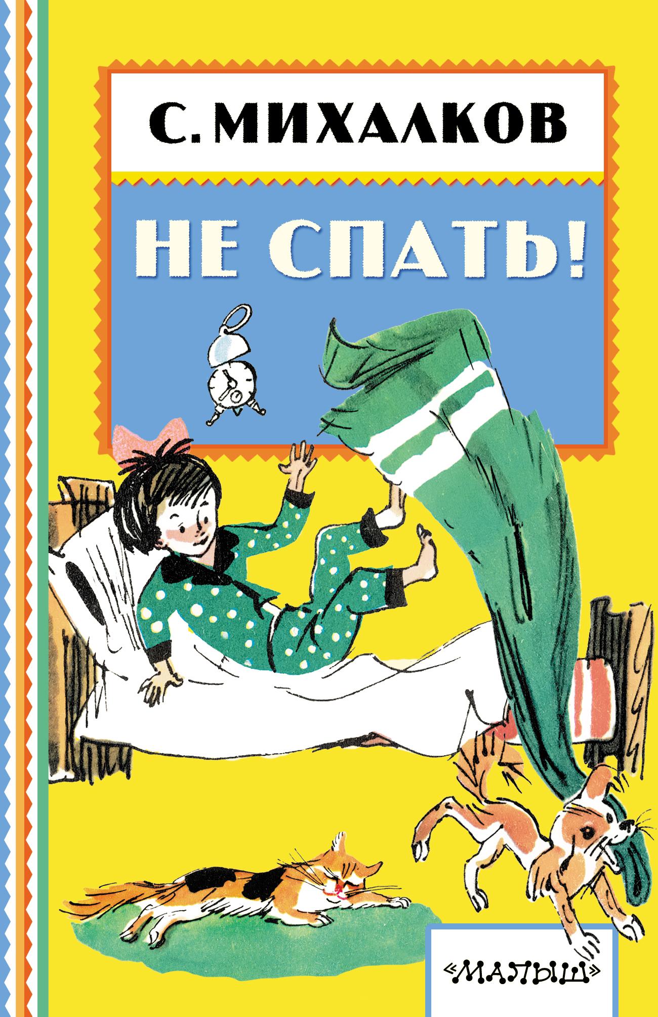 Сергей Михалков Не спать! михалков с в котята считалочка